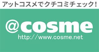 アットコスメで口コミチェック `COSME