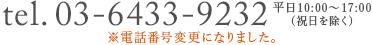 03-6433-9232 平日10:00〜17:00(祝日を除く)