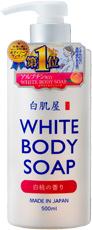 白肌屋ホワイトボディソープ(白桃の香り)500ml