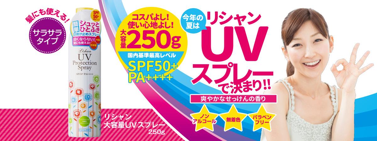 リシャン大容量UVスプレー