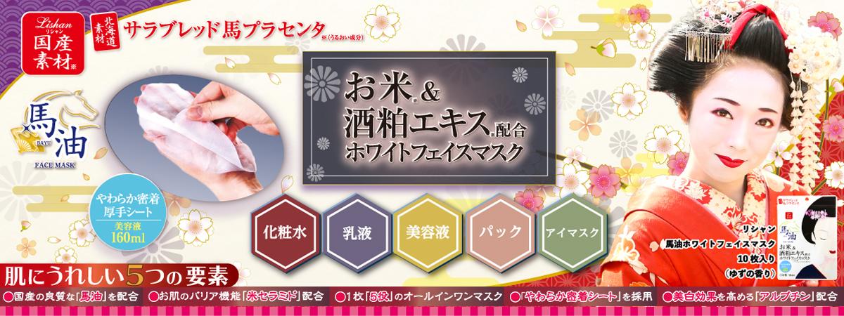 お米&酒粕配合ホワイトフェイスマスク