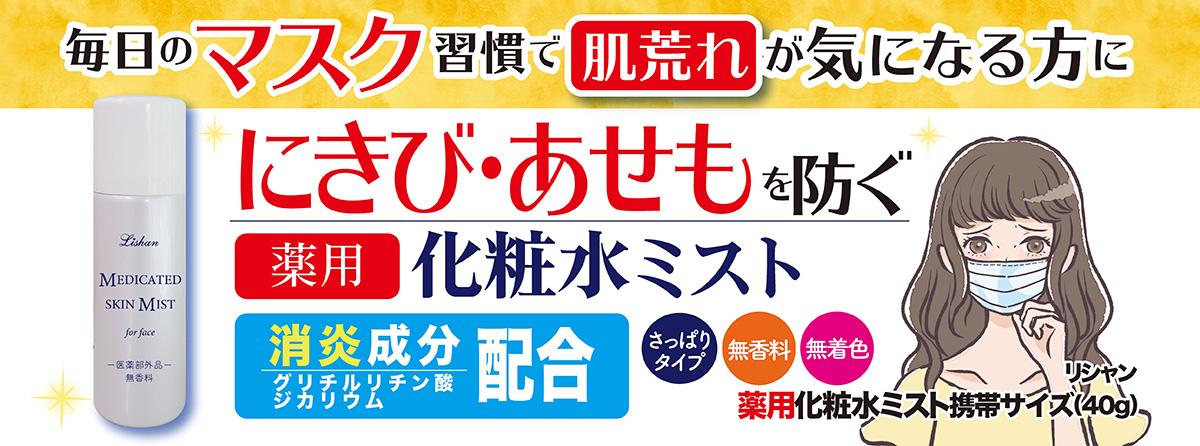 リシャン 薬用化粧水ミスト 携帯サイズ(無香料)40