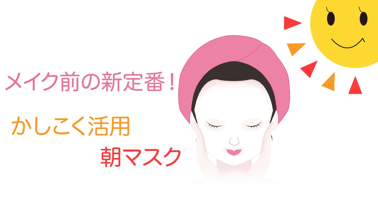 朝マスク-01