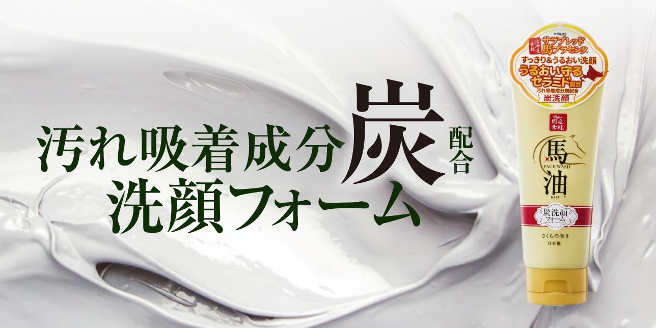 炭洗顔-01